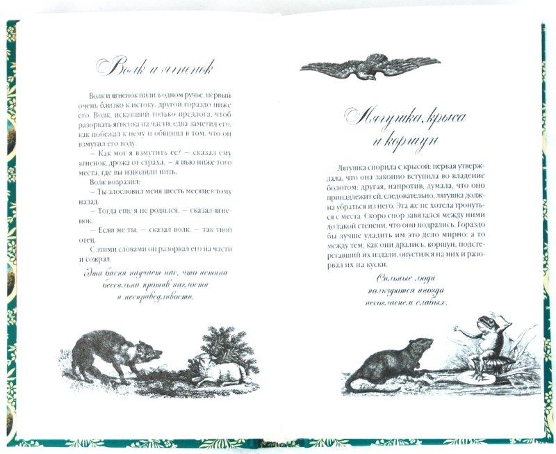 Иллюстрация 1 из 18 для Книга басен - Эзоп | Лабиринт - книги. Источник: Лабиринт