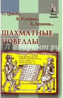 Шахматные новеллы