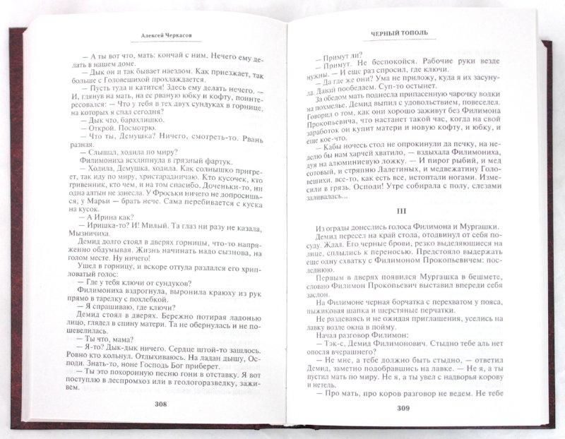 Иллюстрация 1 из 19 для Черный тополь: [Сказания о людях тайги] - Черкасов, Москвитина | Лабиринт - книги. Источник: Лабиринт