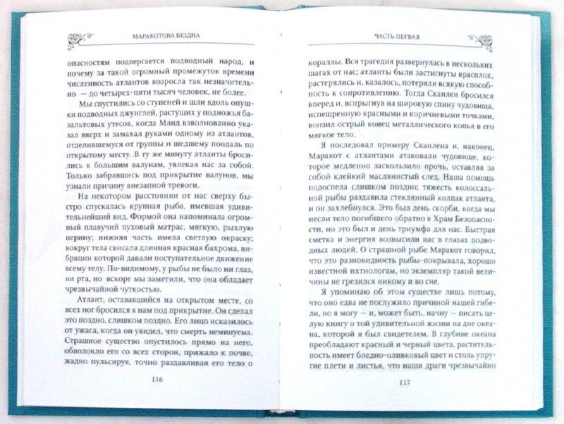 Иллюстрация 1 из 22 для Маракотова бездна - Артур Дойл | Лабиринт - книги. Источник: Лабиринт