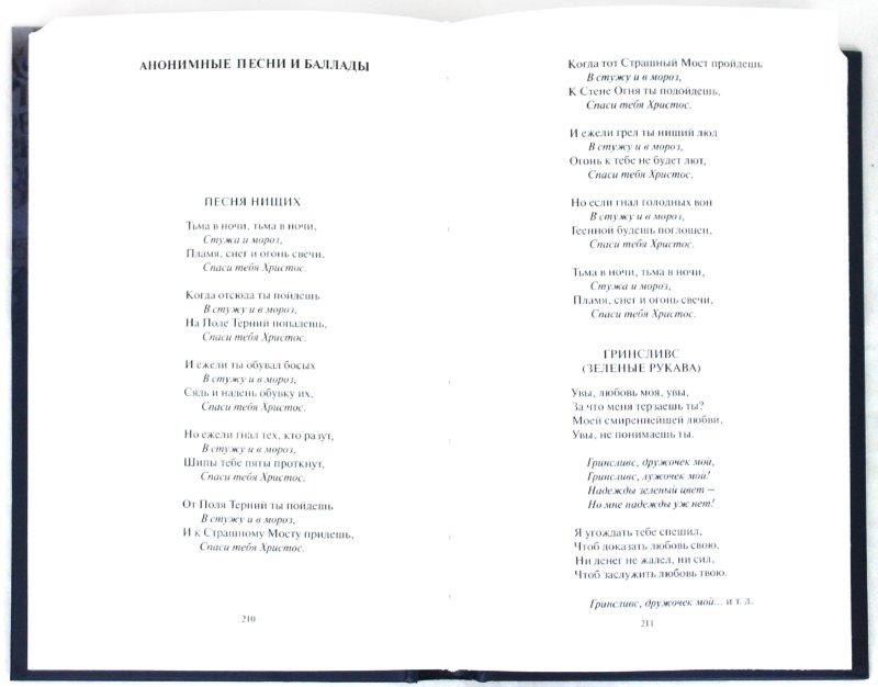 Иллюстрация 1 из 52 для Избранные переводы. В 2-х томах - Григорий Кружков | Лабиринт - книги. Источник: Лабиринт