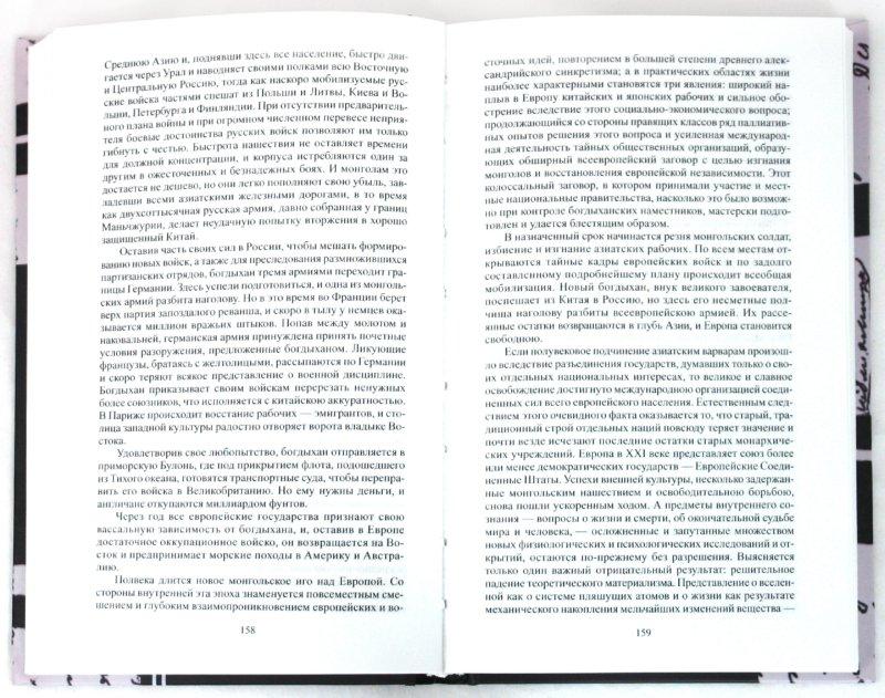 Иллюстрация 1 из 15 для Избранное. Поэзия. Проза. Письма - Владимир Соловьев | Лабиринт - книги. Источник: Лабиринт