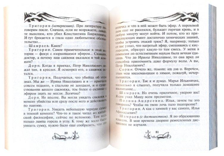 Иллюстрация 1 из 9 для Чайка - Акунин, Чехов | Лабиринт - книги. Источник: Лабиринт