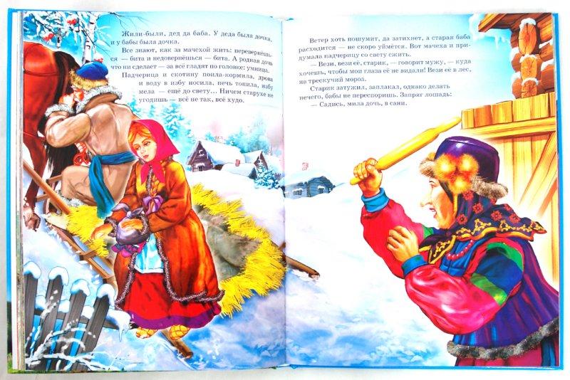 Иллюстрация 1 из 59 для Сказки для самых маленьких   Лабиринт - книги. Источник: Лабиринт