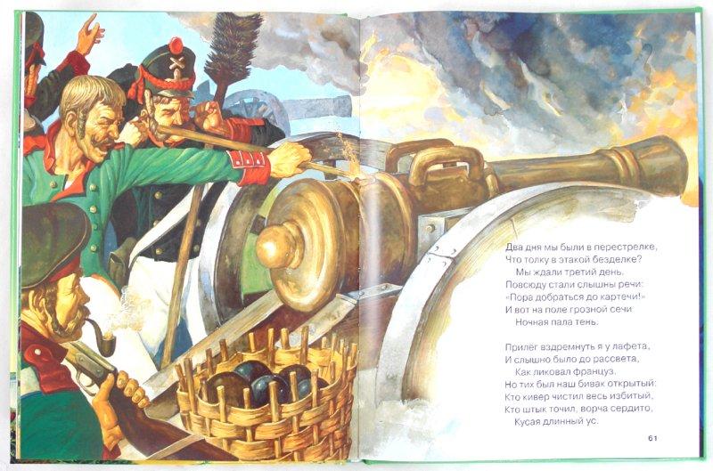 Иллюстрация 1 из 45 для Былины, легенды, притчи | Лабиринт - книги. Источник: Лабиринт