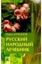 Русский народный лечебник, Куреннов Павел