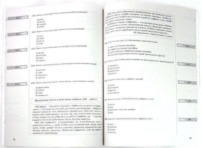 Кочергина работы язык русский гдз ч.1 класс 8 проверочные