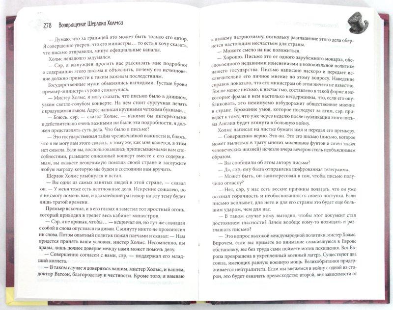 Иллюстрация 1 из 10 для Собрание сочинений: Т. 7: Возвращение Шерлока Холмса. Долина Ужаса - Артур Дойл | Лабиринт - книги. Источник: Лабиринт