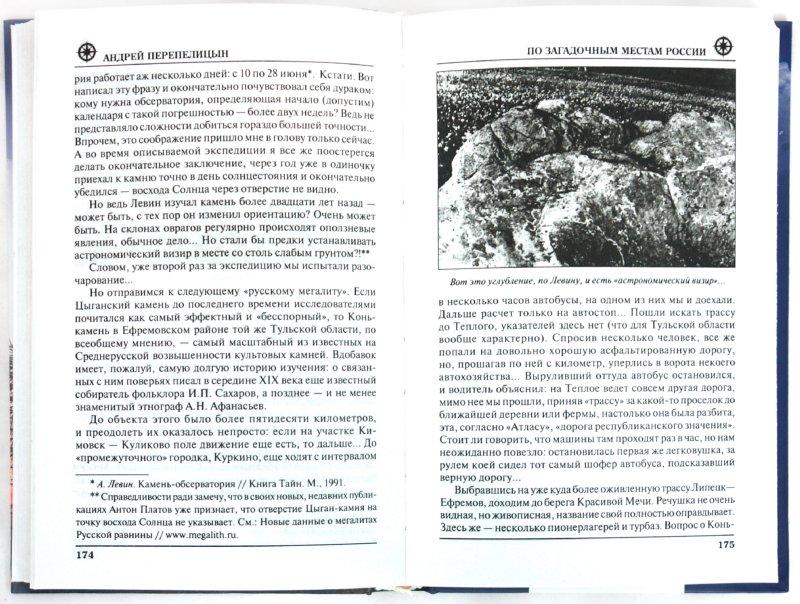 Иллюстрация 1 из 11 для По загадочным местам России - Андрей Перепелицын | Лабиринт - книги. Источник: Лабиринт
