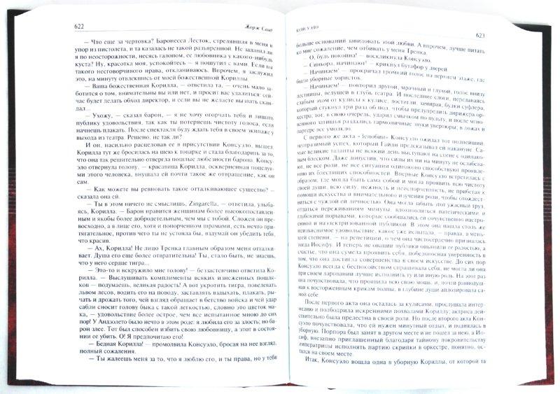 Иллюстрация 1 из 16 для Консуэло. Графиня Рудольштадт - Жорж Санд | Лабиринт - книги. Источник: Лабиринт