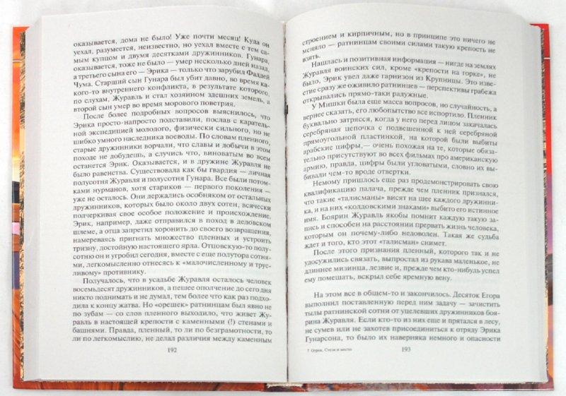 Иллюстрация 1 из 17 для Отрок. Стезя и место - Евгений Красницкий | Лабиринт - книги. Источник: Лабиринт