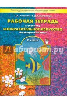 """Рабочая тетрадь по изобразительному искусству для 2-го класса """"Разноцветный мир"""". ФГОС"""