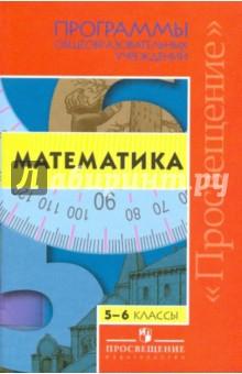 Математика. 5 - 6 классы. Программы общеобразовательных учреждений