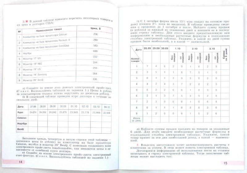 гдз информатика 7 класс рабочая тетрадь гейн