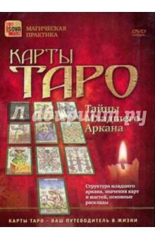 Карты Таро. Тайны Младшего Аркана (DVD)