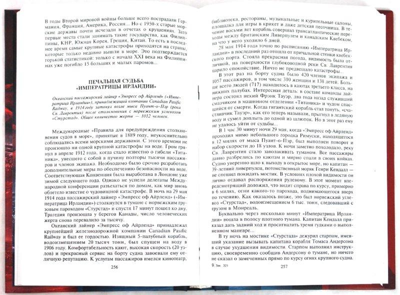 Иллюстрация 1 из 4 для 100 знаменитых катастроф - Скляренко, Щербак, Ильченко, Очкурова, Исаенко | Лабиринт - книги. Источник: Лабиринт