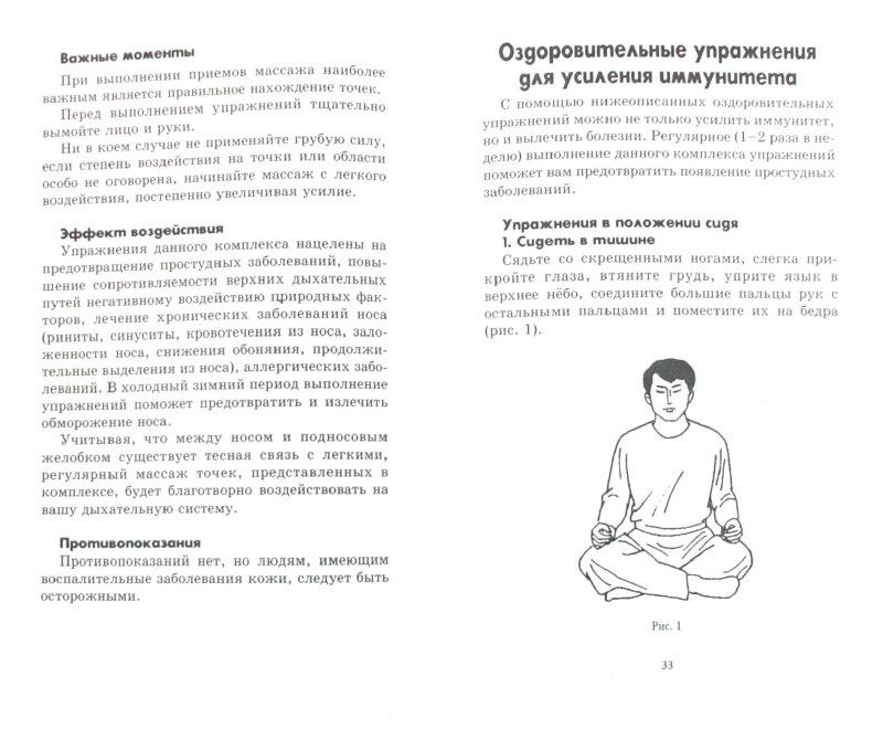 Иллюстрация 1 из 6 для Терапевтические упражнения и массаж при простудных заболеваниях - Хуа, Чэнь | Лабиринт - книги. Источник: Лабиринт