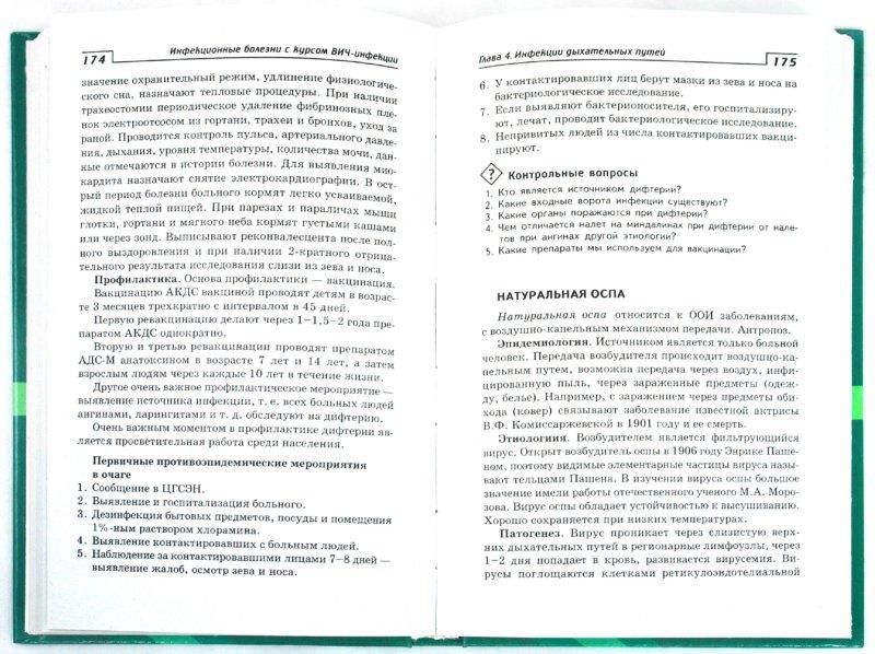 Иллюстрация 1 из 16 для Инфекционные болезни с курсом ВИЧ-инфекции и эпидемиологии - Белоусова, Дунайцева   Лабиринт - книги. Источник: Лабиринт