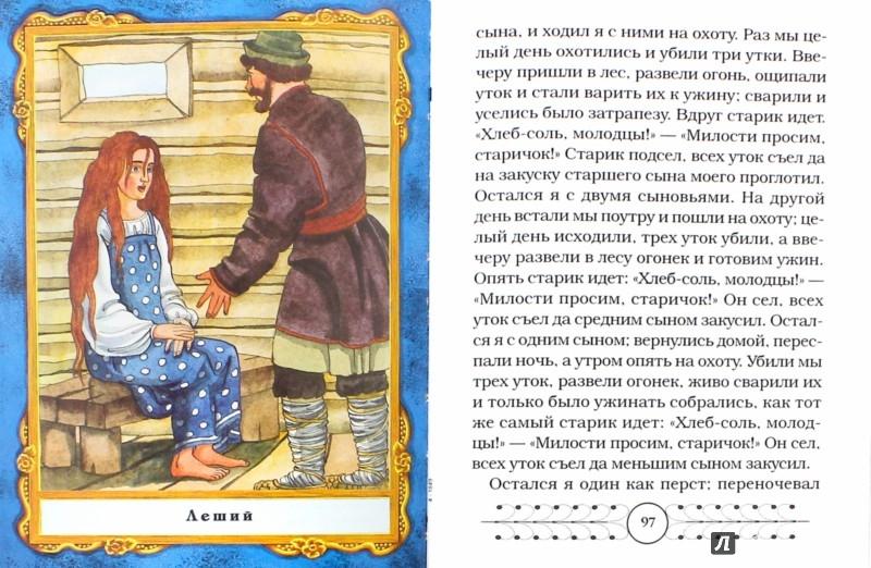 Иллюстрация 1 из 7 для Волшебные сказки   Лабиринт - книги. Источник: Лабиринт