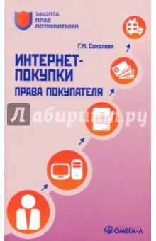 Интернет-покупки: права покупателя