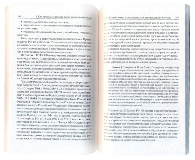 Иллюстрация 1 из 6 для Интернет-покупки: права покупателя - Галина Соколова | Лабиринт - книги. Источник: Лабиринт