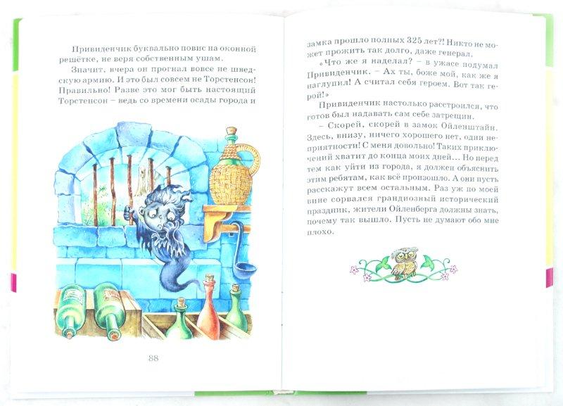 Иллюстрация 1 из 26 для Маленькое Привидение - Отфрид Пройслер   Лабиринт - книги. Источник: Лабиринт