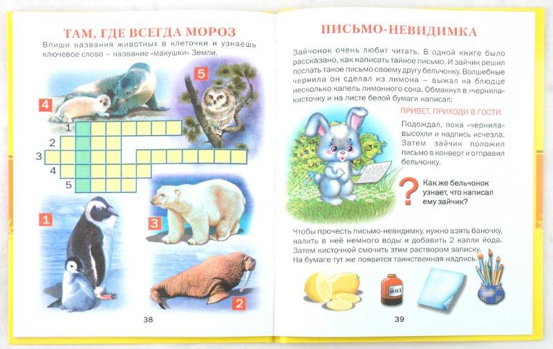 Иллюстрация 1 из 18 для Веселая переменка - Татьяна Комзалова | Лабиринт - книги. Источник: Лабиринт