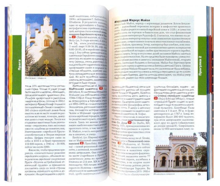 Иллюстрация 1 из 6 для Прага, 3-е издание - Рапопорт, Корчагин, Васильчикова | Лабиринт - книги. Источник: Лабиринт