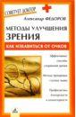 Федоров Александр Ильич Методы улучшения зрения. Как избавиться от очков