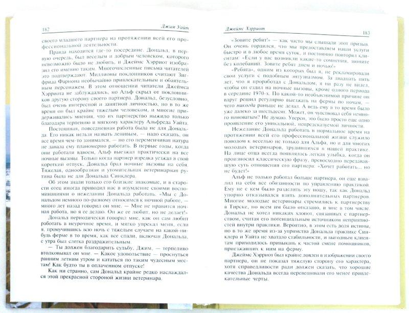 Иллюстрация 1 из 9 для Джеймс Хэрриот: биография - Джим Уайт | Лабиринт - книги. Источник: Лабиринт