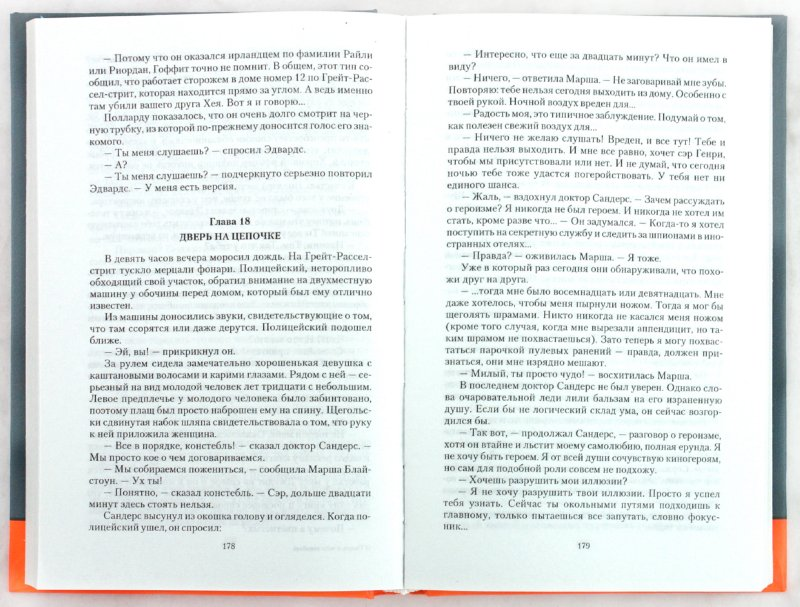 Иллюстрация 1 из 6 для Смерть в пяти коробках - Джон Карр   Лабиринт - книги. Источник: Лабиринт