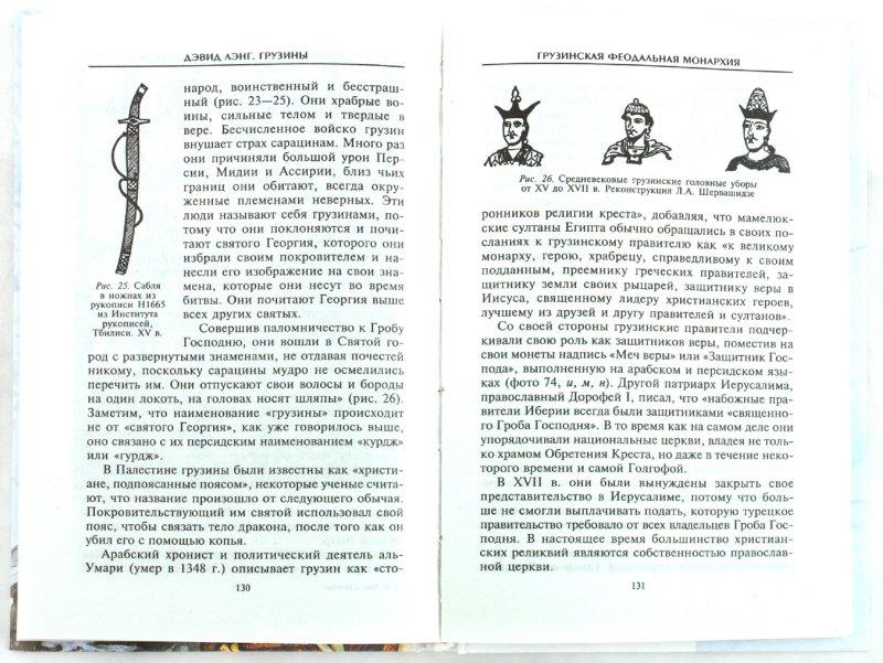 Иллюстрация 1 из 34 для Грузины. Хранители святынь - Дэвид Лэнг | Лабиринт - книги. Источник: Лабиринт