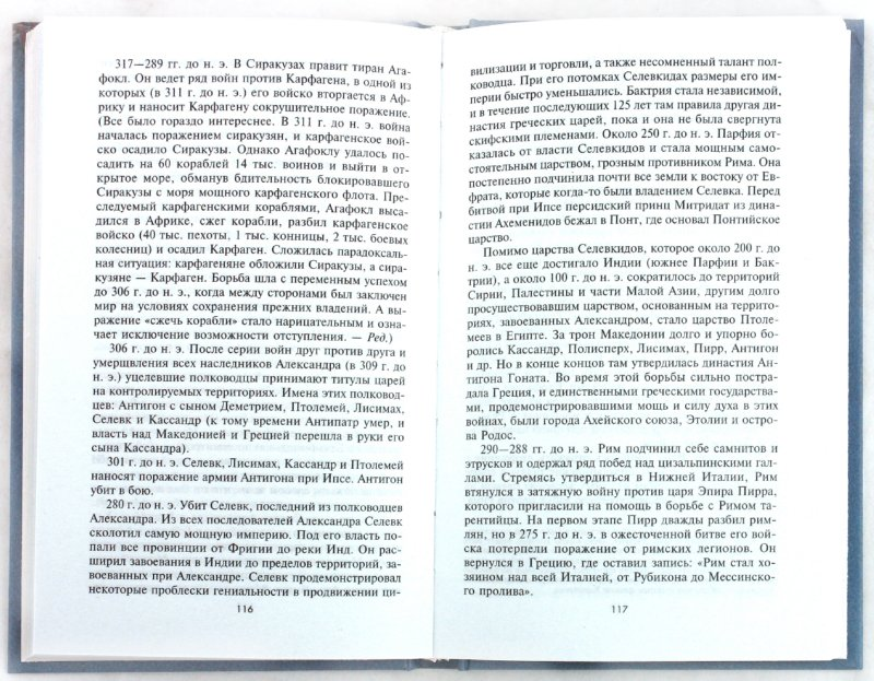Иллюстрация 1 из 34 для Великие сражения Античного мира - Эдвард Кризи | Лабиринт - книги. Источник: Лабиринт