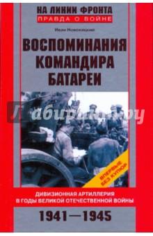 Воспоминания командира батареи. Дивизионная артиллерия в годы Великой Отечественной войны. 1941-1945 воспоминания кавказского офицера