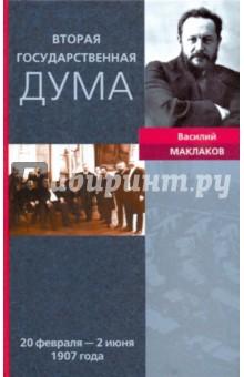 Вторая Государственная Дума. Воспоминания современника. 20 февраля - 2 июня 1907 г.