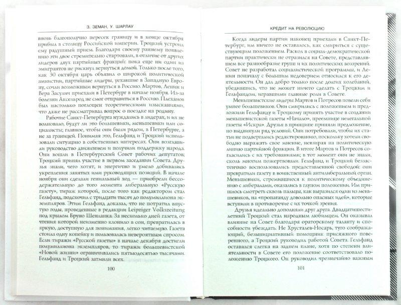 Иллюстрация 1 из 8 для Кредит на революцию. План Парвуса - Земан, Шарлау | Лабиринт - книги. Источник: Лабиринт