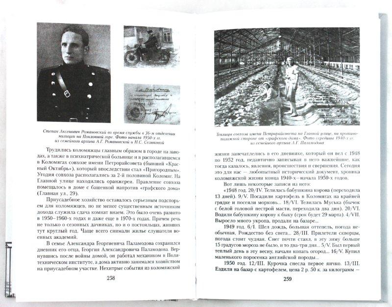 Иллюстрация 1 из 11 для Коломяги вокруг и около - Сергей Глезеров | Лабиринт - книги. Источник: Лабиринт