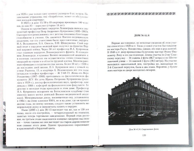 Иллюстрация 1 из 15 для Улица Маяковского - Арсений Дубин | Лабиринт - книги. Источник: Лабиринт