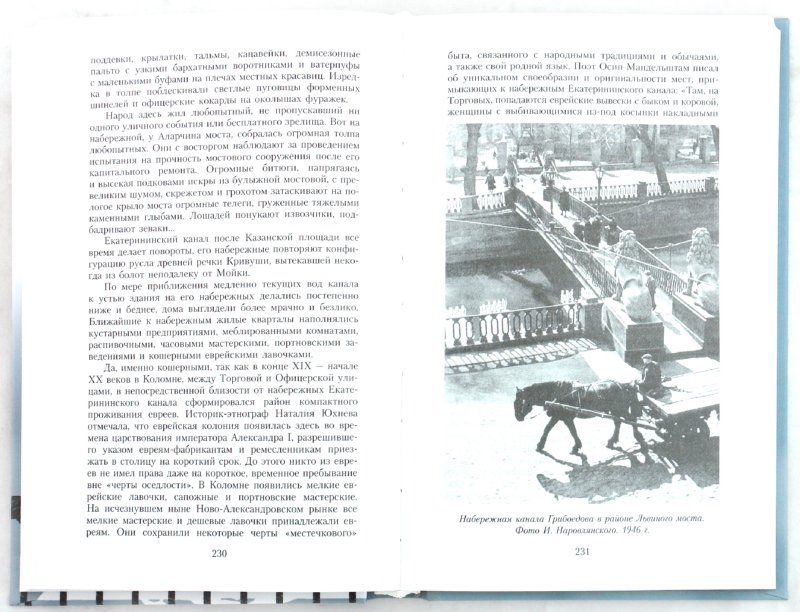 Иллюстрация 1 из 5 для Вдоль канала Грибоедова - Георгий Зуев | Лабиринт - книги. Источник: Лабиринт