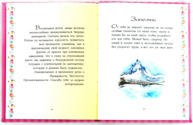 Иллюстрация 1 из 8 для Моей дочери - Лидия Риба | Лабиринт - книги. Источник: Лабиринт
