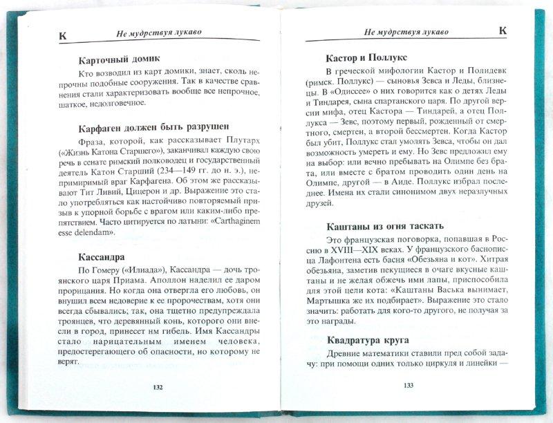 Иллюстрация 1 из 7 для Не мудрствуя лукаво. Крылатые слова и выражения   Лабиринт - книги. Источник: Лабиринт