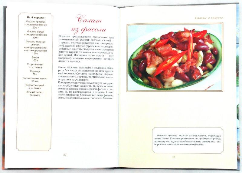 Иллюстрация 1 из 7 для Золотая книга рецептов - Илья Лазерсон | Лабиринт - книги. Источник: Лабиринт
