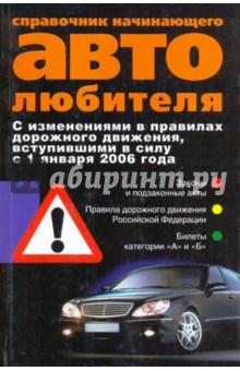 Справочник начинающего автолюбителя