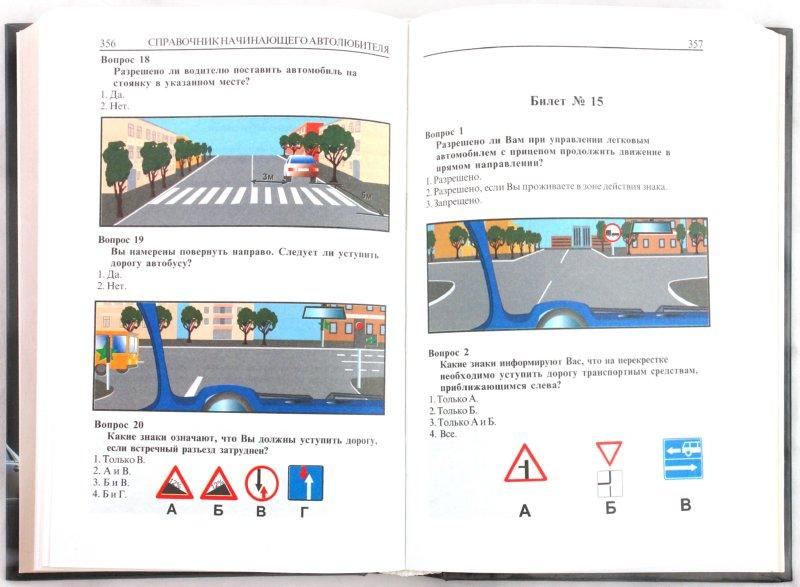 Иллюстрация 1 из 10 для Справочник начинающего автолюбителя | Лабиринт - книги. Источник: Лабиринт