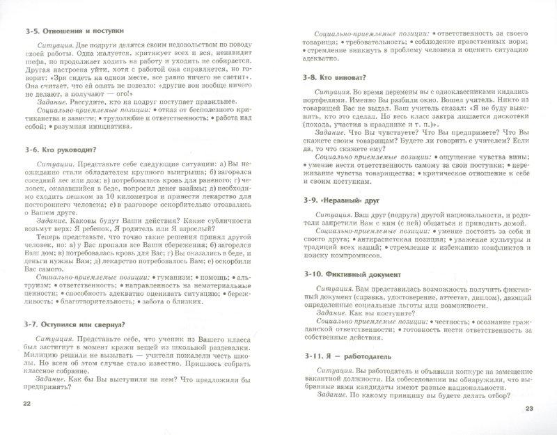 Иллюстрация 1 из 11 для Сборник социально-педагогических ситуаций-проб по самоопределению для учащихся - Соловьева, Левина | Лабиринт - книги. Источник: Лабиринт