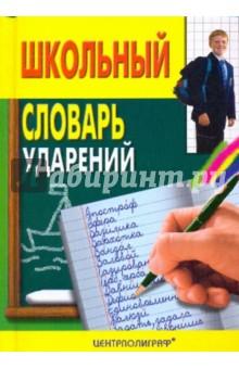 Школьный словарь ударений школьный словообразовательный словарь русского языка