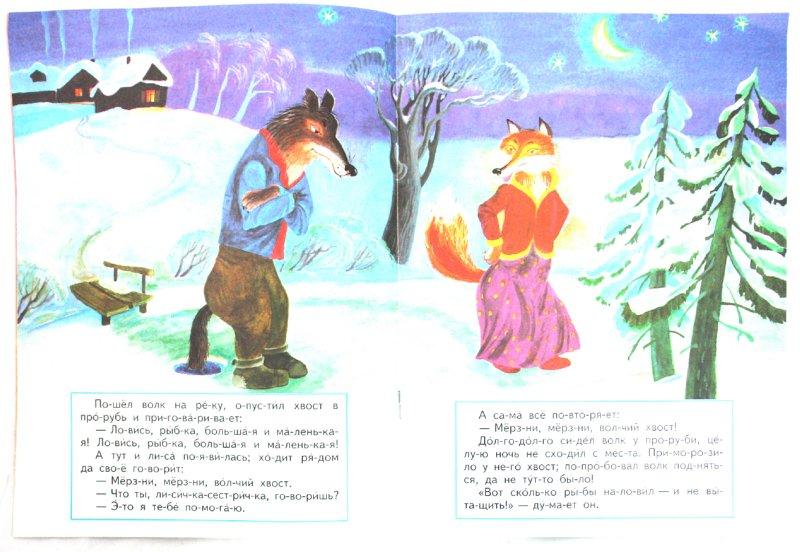 Иллюстрация 1 из 5 для Лисичка-сестричка и волк | Лабиринт - книги. Источник: Лабиринт
