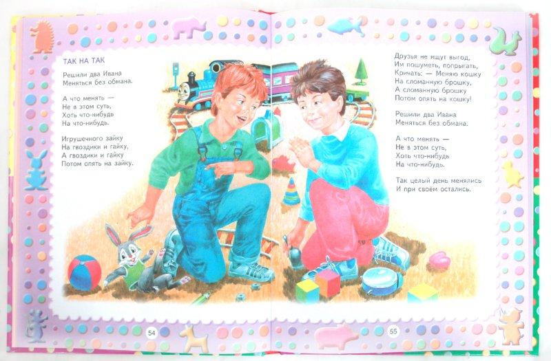 Иллюстрация 1 из 18 для Детям - Агния Барто | Лабиринт - книги. Источник: Лабиринт
