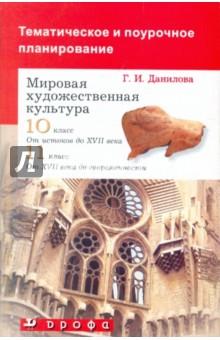 Мхк 10 класс учебник