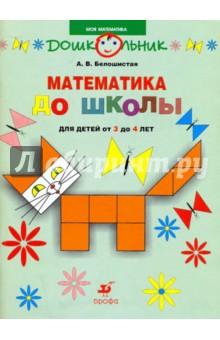 Математика до школы: рабочая тетрадь для занятий с детьми от 3 до 4 лет